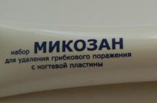 На ногте грибок народное средство лечение