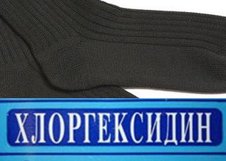 обработка носков при грибке