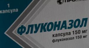 таблетки для лечения кандидоза у мужчин флуконазол